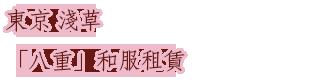 東京 浅草 着物レンタル「八重」
