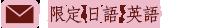 (日本語、英語のみ)