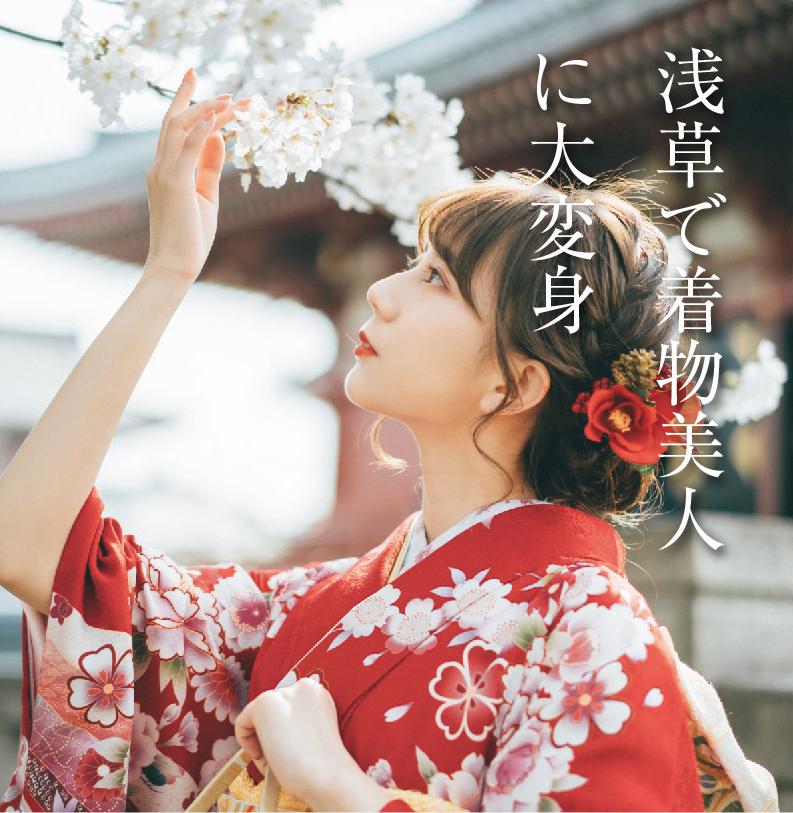 kimono rental ob 浅草 着物 レンタル 和服 出租